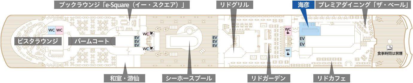 Deck11 リドデッキ 海彦