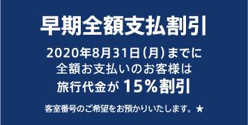 早期全額支払割引:2020年8月31日(月)までに全額お支払いのお客様は、15%割引 客室番号のご希望をお預かりいたします。★