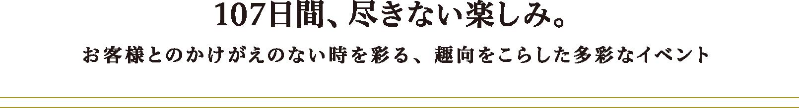 """CRUISE LIFE ロングクルーズならではの船内イベントも盛りだくさん""""日本船のおもてなし""""をご堪能ください"""