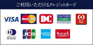 ご利用いただけるクレジットカードは、VISA 、マスター、DCカード、セゾンカード、MUFGカード、ダイナース、JCB、アメリカン・エキスプレス 、ニコス の各カードおよびその提携カードです。