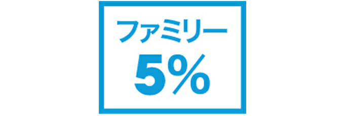 ファミリー割引5%