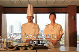 「おうちで飛鳥II」第2回 料理編 〜ドライカレー〜