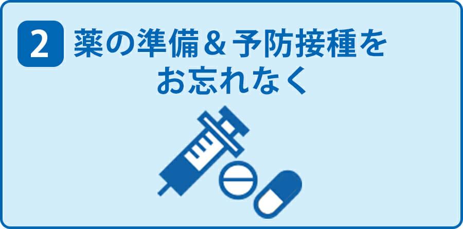 薬の準備&予防接種をお忘れなく