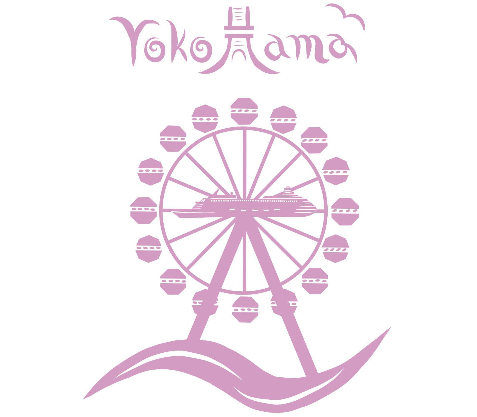私の思い出の港 「横浜」