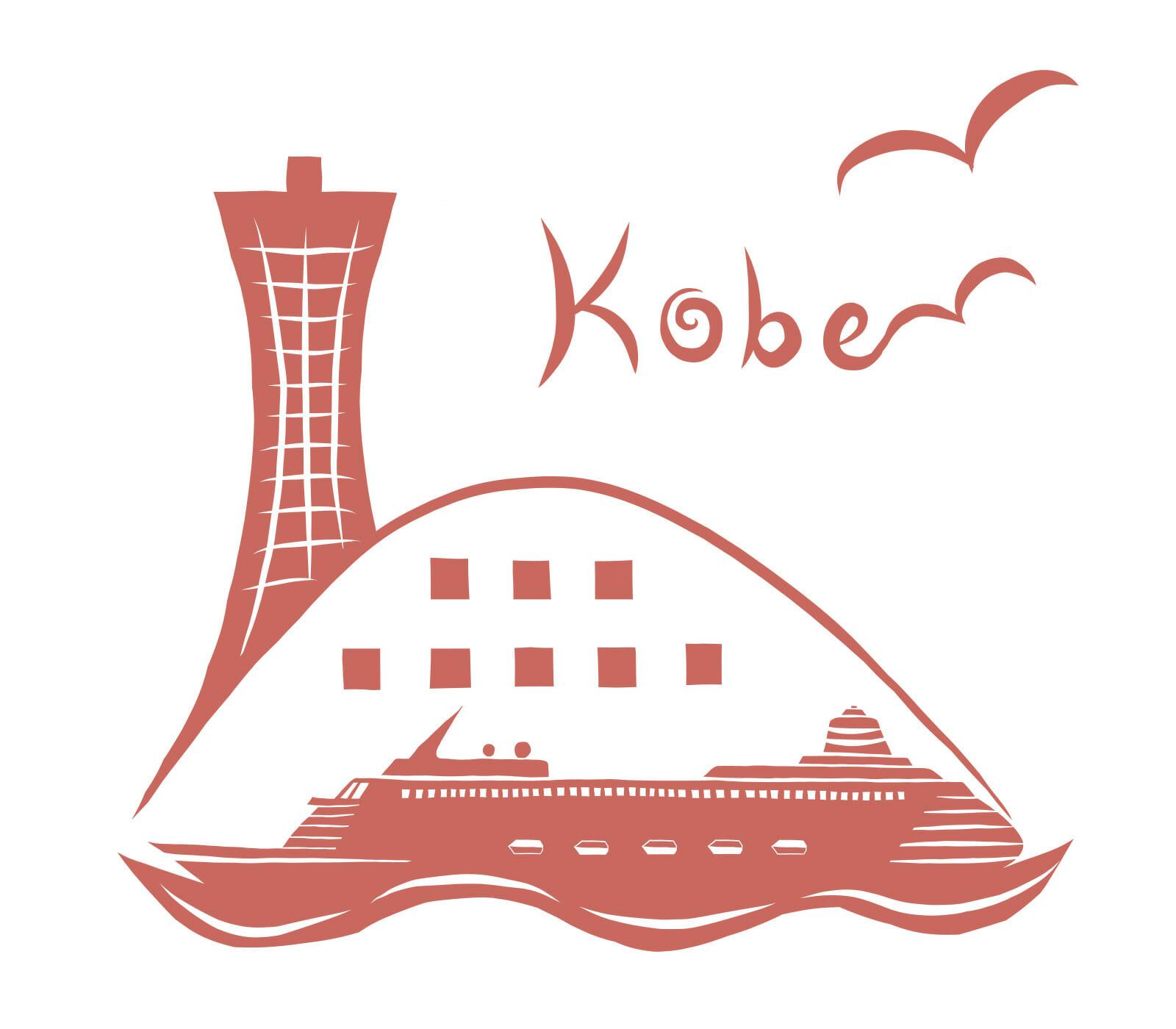 私の思い出の港「神戸」