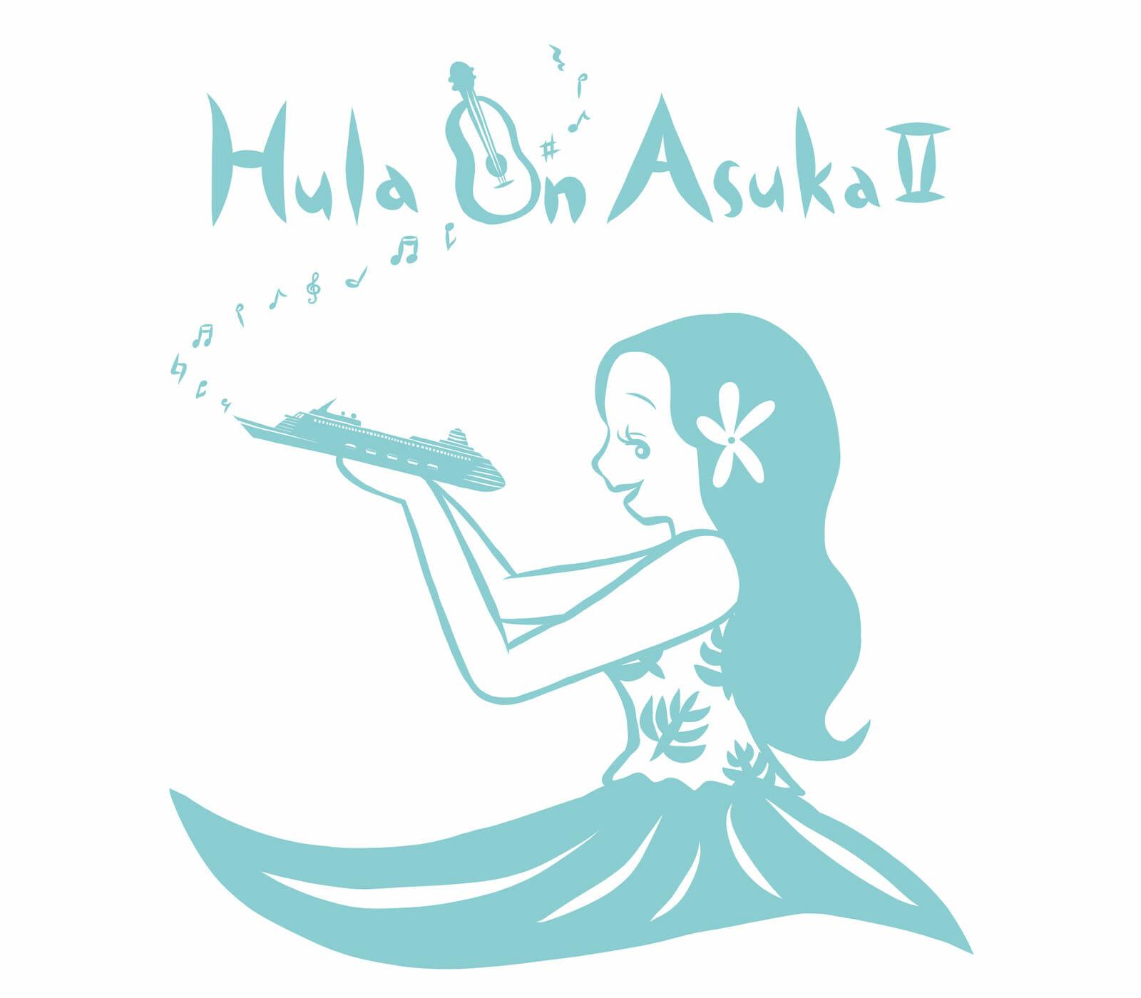 メッセージ「~HULA ON ASUKAⅡ~」