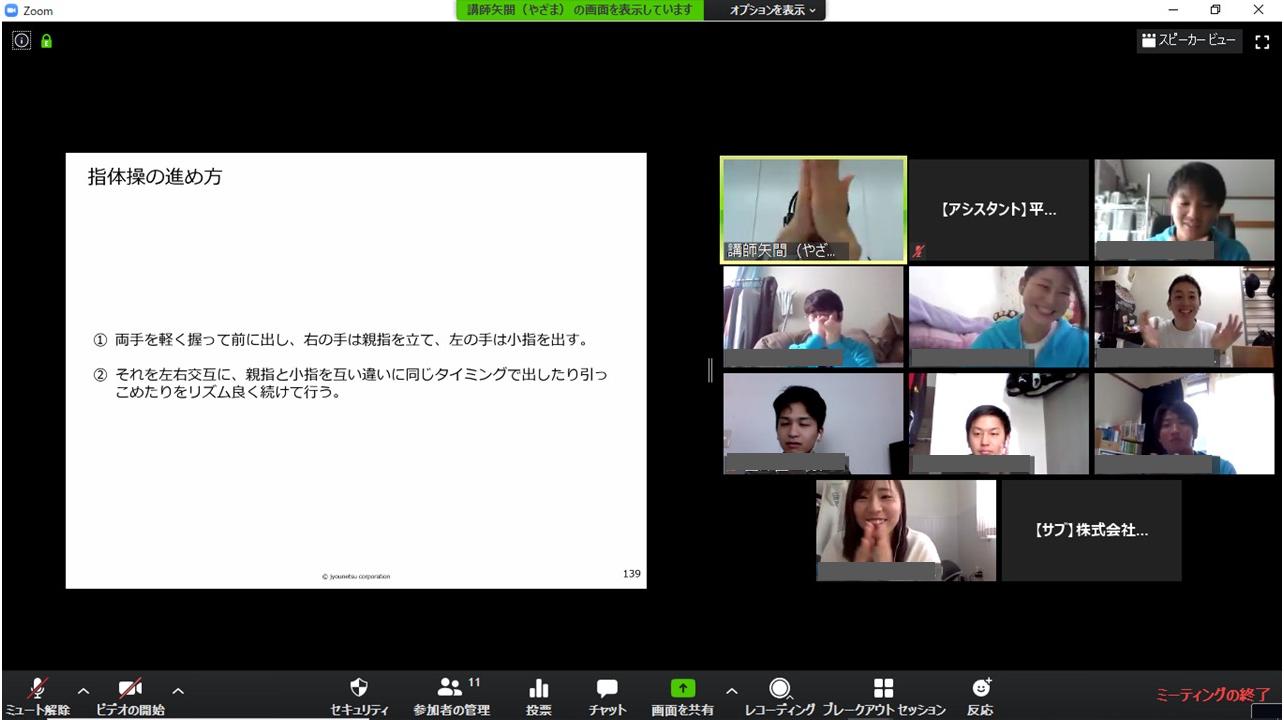 写真: ZOOMによるオンライン研修の様子