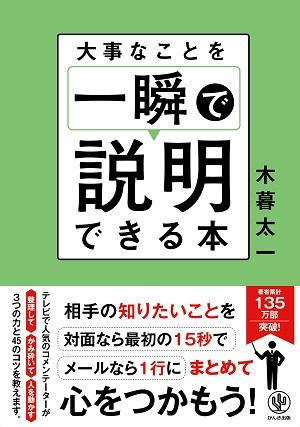 木暮太一氏の著書『大事なことを一瞬で説明できる本』の表紙