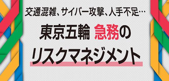 【人事・総務担当者向け】東京五輪 急務のリスクマネジメント(特集トップ)