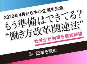2019年4月施行。社労士が解説する働き方改革のポイント【特集トップ】