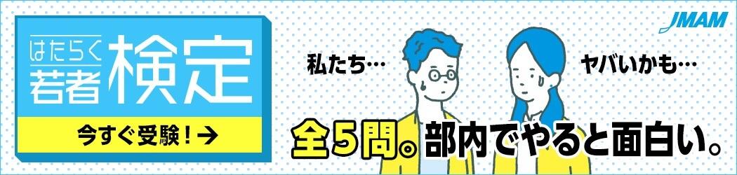 はたらく若者検定|JMAM 日本能率協会マネジメントセンター