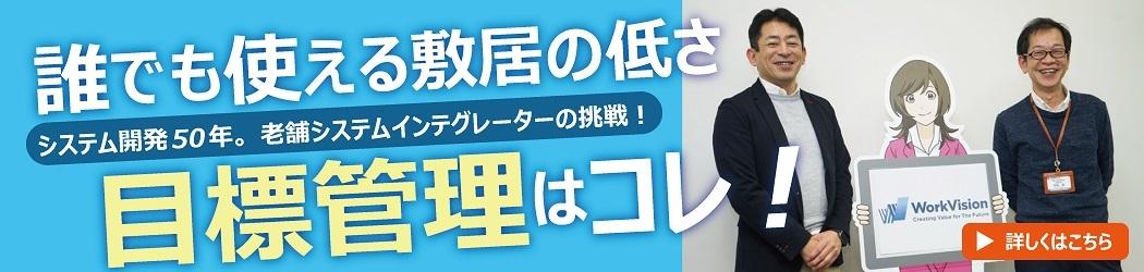 """株式会社WorkVision「システム開発50年。老舗システムインテグレーターの挑戦 """"日本一敷居の低い""""目標管理システム 開発に込められた思いとは?」"""