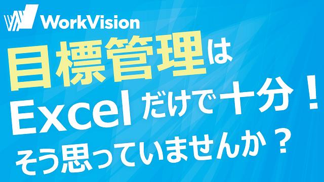 WorkVision 総務 目標管理/人事・給与/就業管理