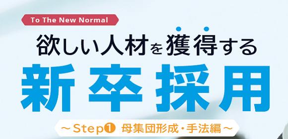 【コロナ対応版】欲しい人材を獲得する新卒採用~Step1 母集団形成・手法編~