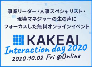 オンラインイベント「KAKEAI INTERACTION Day 2020」2020年10月2日開催