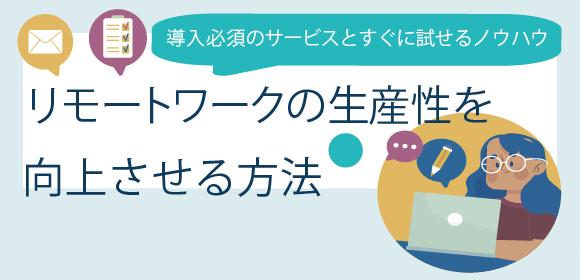 @人事e-book「リモートワークの生産性を向上させる方法」
