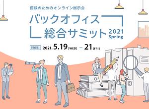 オンライン展示会「バックオフィス総合サミット2021 Spring」が5月19~21日開催。事前来場登録(無料)を受付中