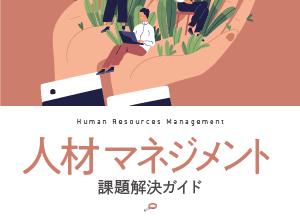 課題解決ガイド「人材マネジメント」-人事の学び舎特別編集-