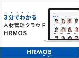 3分でわかる人材管理クラウド「HRMOSタレントマネジメント」