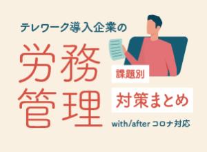 with/afterコロナ対応 テレワーク導入企業の労務管理課題別対策
