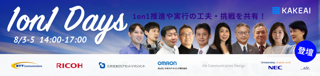1on1推進や実行の工夫・挑戦を共有!「1on1 Days」8/3-5 14:00-17:00