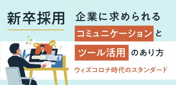 @人事e-book「企業に求められる 新卒採用のコミュニケーションとツール活用のあり方」