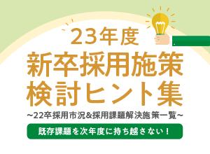 @人事e-book「23年度新卒採用施策検討ヒント集~22卒採用市況&採用課題解決施策一覧~」