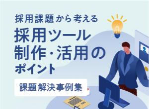 採用課題から考える 採用ツール制作・活用のポイントと課題解決事例集(@人事e-book)