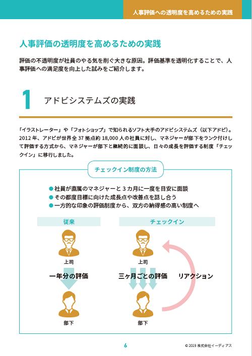 社員が成長を実感できる職場に 社員のモチベーションを高める人事制度実践マニュアルのインサート画像
