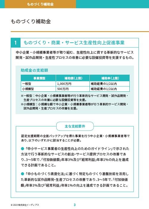 @人事ホワイトペーパー【2019年度版】助成金活用マニュアル(その他編)のインサート画像