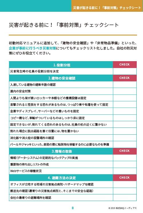 @人事ホワイトペーパー [シーン別]中小企業の地震対策ガイドのインサート画像