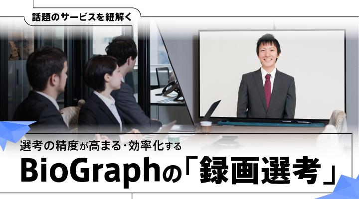 株式会社マージナル:話題のサービスを紐解く   選考の精度が高まる・効率化するBioGraphの「録画選考」