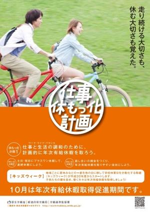 shigotoyasumokkaplan