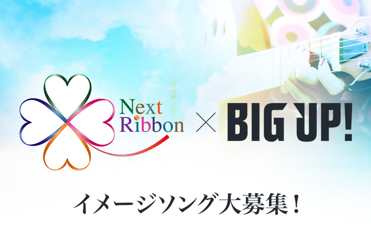Next Ribon × BIG UP!