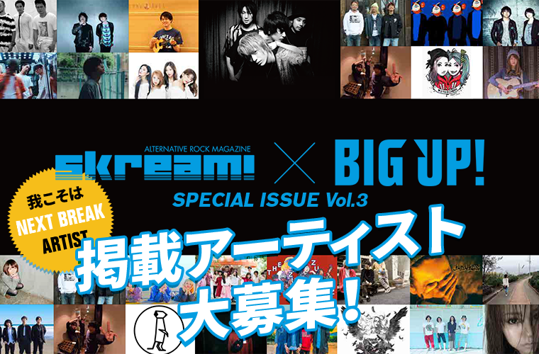 skream × BIG UP!