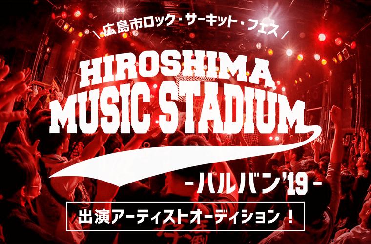 HIROSHIMA MUSIC STADIUM -ハルバン'19-