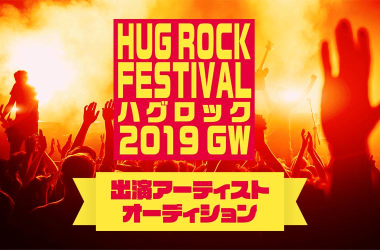 HUG ROCK FESTIVAL2019 GW