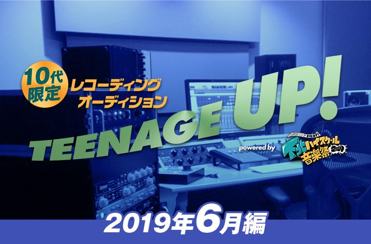 TEENAGE UP!(2019年6月編)powered by 下北ハイスクール音楽祭