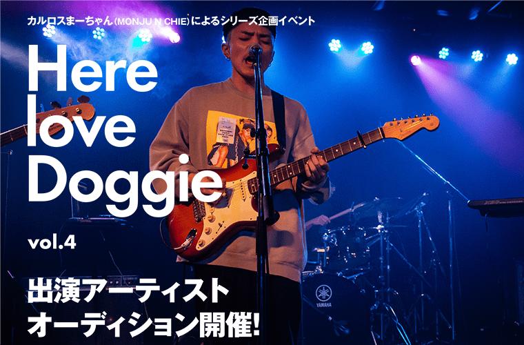 Here love doggie vol.4