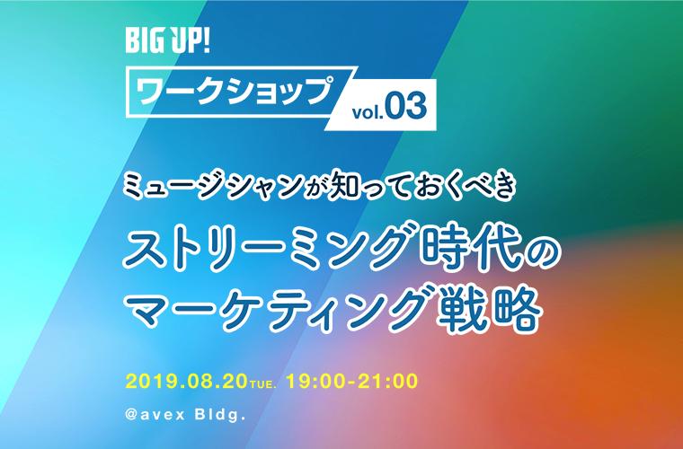 BIG UP!ワークショップvol.3