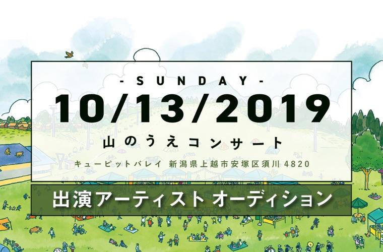山のうえコンサート 2019