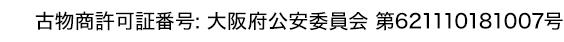 古物商許可証番号: 大阪府公安委員会 第621152103424号