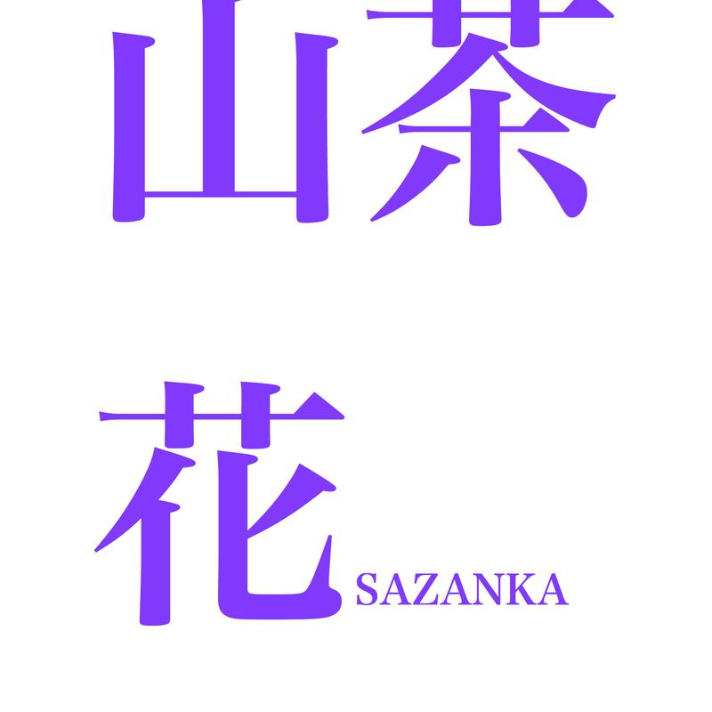 アイコン: SAZANKA