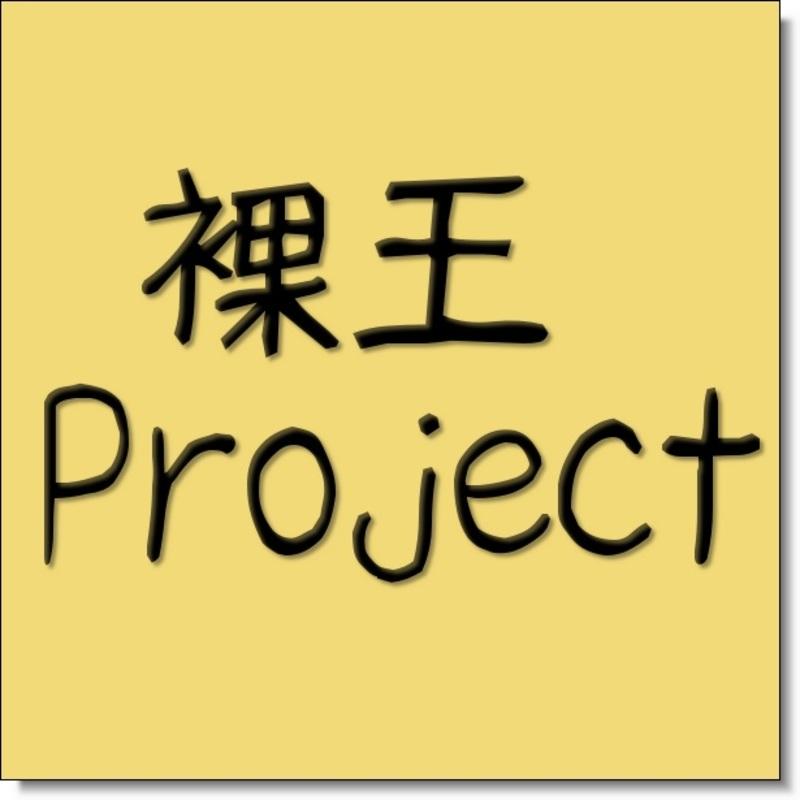 アイコン: 裸王Project