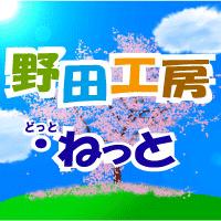 野田工房@本格アニソンカラオケ動画公開中!のアイコン