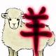 Sheep Soundsのアイコン画像