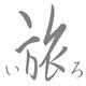 yojiroのアイコン画像