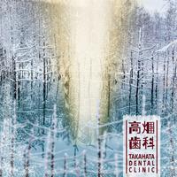 Takahata Dental Clinicのアイコン画像