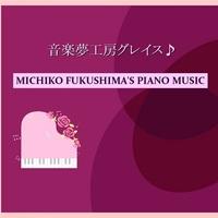 福島道子/ Michiko Fukushima のアイコン