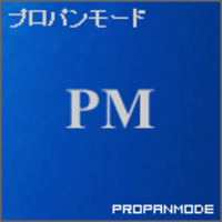 propanmodeのアイコン